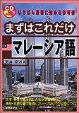 まずはこれだけマレーシア語 (CD book)