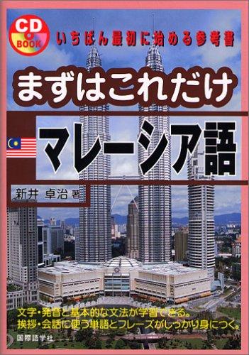 まずはこれだけマレーシア語 (CD book)の詳細を見る