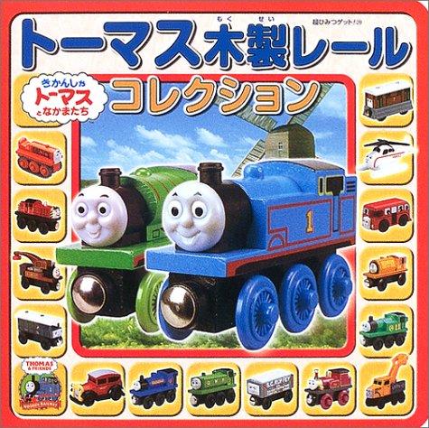 トーマス木製レールコレクション (超ひみ...