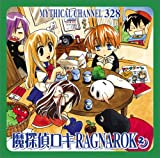 コミックスブレイドドラマCDシリーズ「魔探偵ロキ RAGNAROK」2