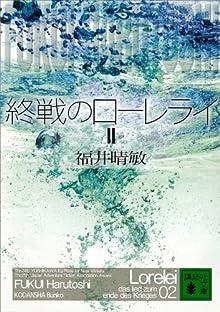 終戦のローレライ(2) (講談社文庫)