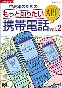 NHK趣味悠々 中高年のための もっと知りたい携帯電話ABC vol.2 [DVD]
