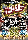 やりすぎコージーDVD22 やりすぎ格闘王決定戦 vol.3[DVD]