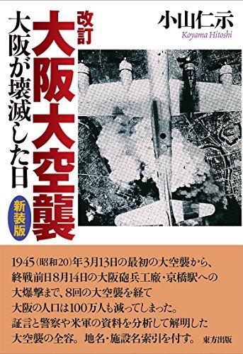 改訂 大阪大空襲: 大阪が壊滅した日