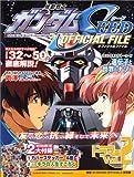 機動戦士ガンダムseed official file ドラマ編 vol.2 (KCデラックス)
