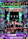 パチスロ 7大 都市伝説 (<DVD>)