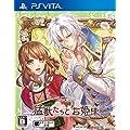 猛獣たちとお姫様 - PS Vita