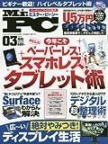 Mr.PC(ミスターピーシー) 2016年 03 月号 [雑誌]