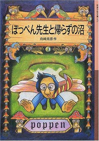 ぽっぺん先生と帰らずの沼 (岩波少年文庫)の詳細を見る