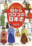 目からウロコの日本史―ここまでわかった!通説のウソと新事実 (PHP文庫)