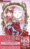 ふしぎ遊戯玄武開伝(CD付プレミアム版) 4 (小学館プラスワン・コミックシリーズ)