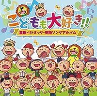 メイプル リーフ パブリッシング こどもも大好き!! 童謡・リトミック・英語ソングアルバム CD 【幼児 児童 英語 教材】 Maple Leaf Publishing