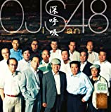 五十歩百歩 / OJS48