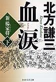 血涙(下) 新楊家将(ようかしょう) (PHP文芸文庫)
