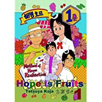 Hope is a Fruits 1 (English Edition)