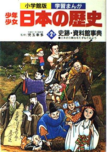 少年少女日本の歴史 (別巻 2) 史跡・資料館事典 日本史の舞台をたずねてみよう