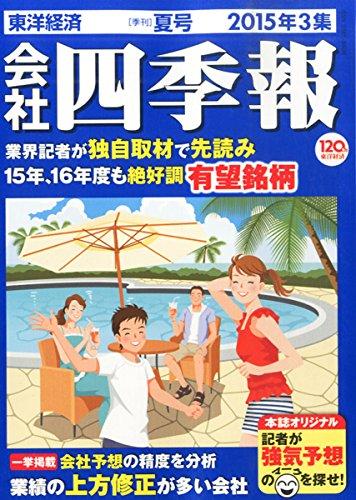 会社四季報 2015年 3集夏号 [雑誌]の詳細を見る