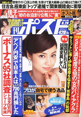 週刊ポスト 2015年 6/26 号 [雑誌]