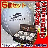 お得な6個セット 砂トレ アイアンサンドボール 軟式A号サイズ 大きさそのまま&重さ約3倍 フィールドフォース