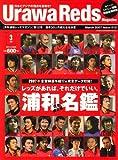 Urawa Reds Magazine (浦和レッズマガジン) 2007年 03月号 [雑誌]