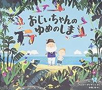 おじいちゃんのゆめのしま (児童図書館・絵本の部屋)