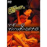 マギー・Q マンハッタン・ミッドナイト LBX-904 [DVD]