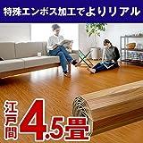 PJ-40シリーズ江戸間4.5畳用ウッドカーペット約260x260cm 【オーク色】 【4色展開】 [並行輸入品]
