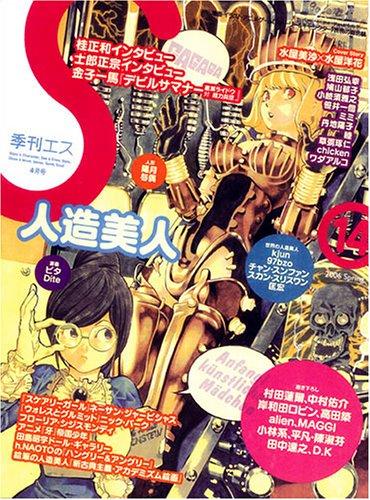 季刊S (エス) 2006年 04月号[雑誌] 初回限定ステッカー付の詳細を見る