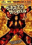 ベネズエラ・サバイバル [DVD]