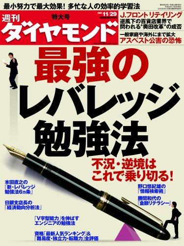 週刊 ダイヤモンド 2008年 11/29号 [雑誌]の詳細を見る