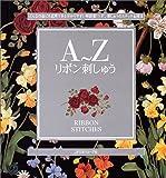 A~Z リボン刺しゅう