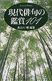 現代俳句の鑑賞101 (ハンドブック・シリーズ)