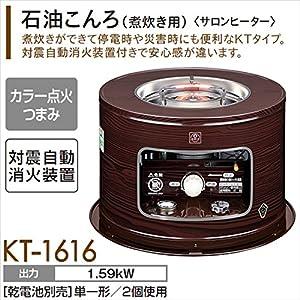 コロナ 石油こんろ(サロンヒーター) KT-1617(M)