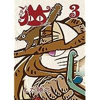 猫(ミック)3(フルカラー版168p) 猫(ミック)フルカラー版
