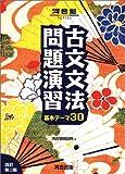古文文法問題演習—基本テーマ30 (河合塾SERIES)