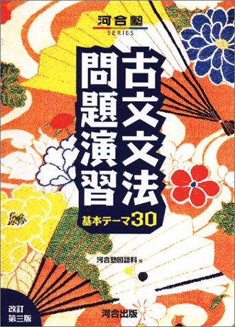 古文文法問題演習―基本テーマ30 (河合塾SERIES)の詳細を見る