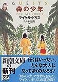 森の少年 (新潮文庫)