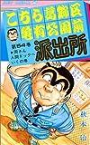 こちら葛飾区亀有公園前派出所 (第54巻) (ジャンプ・コミックス)