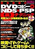 DVDコピー&NDS・PSP裏テクニック―悪用厳禁!!! 反則コピーマル秘動画変換&転送 (セブンベストMOOK 42 ネットプレイヤーマニアックス 10)