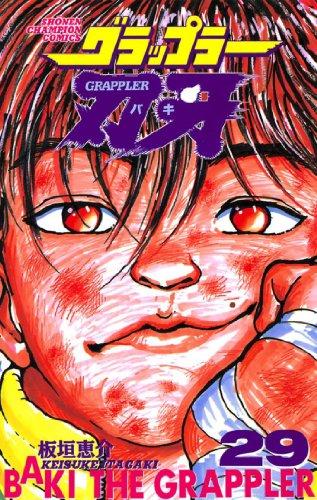 グラップラー刃牙 29 (少年チャンピオン・コミックス)