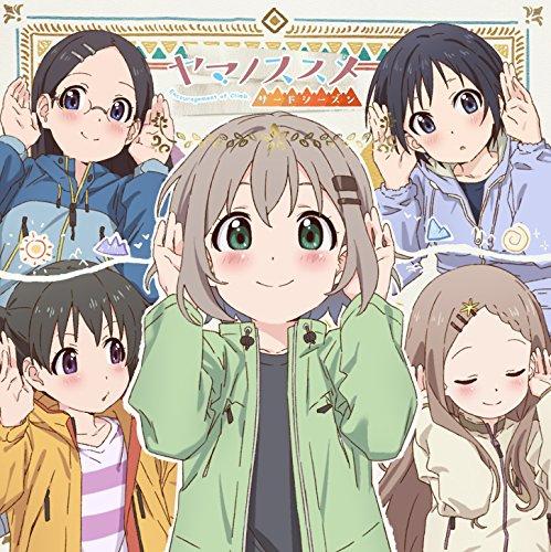 TVアニメ「ヤマノススメ サードシーズン」 キャラクターソングミニアルバム