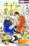 キナリの星屑 (花とゆめコミックス)