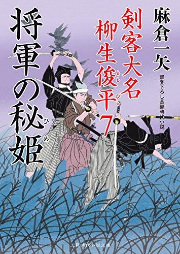 将軍の秘姫 剣客大名 柳生俊平7 (二見時代小説文庫)