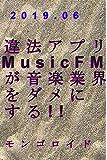 違法アプリ【MusicFM】が音楽業界をダメにする!!