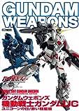 ガンダムウェポンズ 機動戦士ガンダムUC(ユニコーン)編Ⅱ (ホビージャパンMOOK 368)