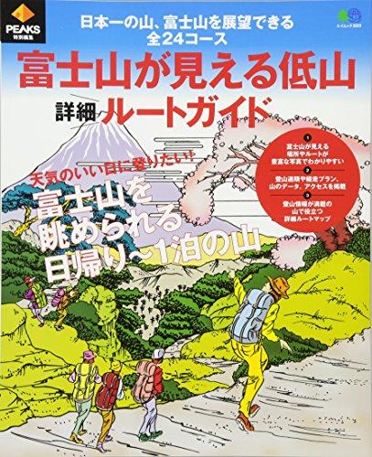 PEAKS特別編集 富士山が見える低山詳細ルートガイド (エイムック 3809)