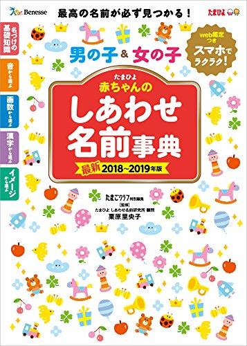 たまひよ赤ちゃんのしあわせ名前事典2018~2019年版