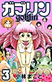 ガブリン(3) (コミックボンボンコミックス)