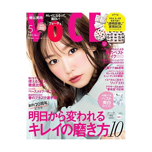 VOCE 2018年5月号【雑誌】の商品画像