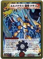 【シングルカード】エルメテウス・雷撃・ドラゴン 19/37 (デュエルマスターズ) ベリーレア/金枠ホイル仕様